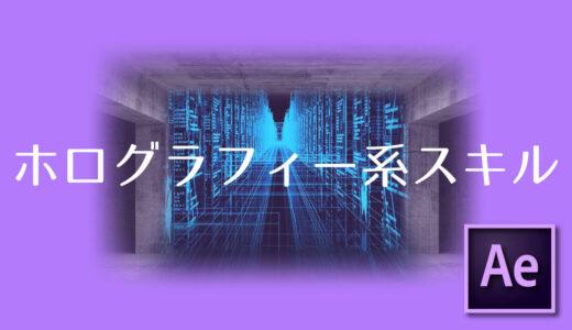 【After Effects】ホログラフィー系チュートリアルとスキルの紹介