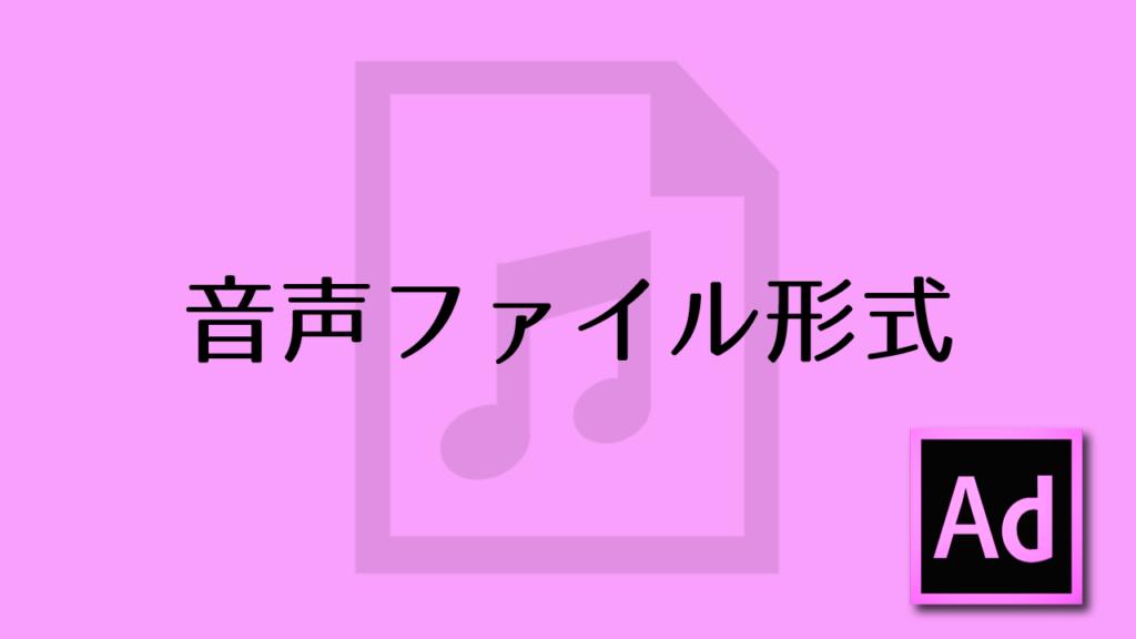 音声ファイル形式