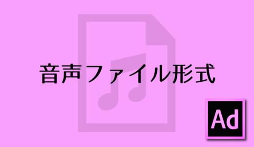 音声ファイル形式について徹底解説!!