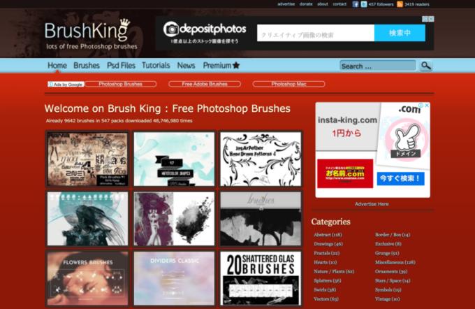 BrushKing 無料 ブラシ 配布サイト