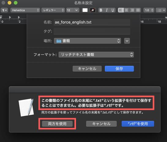 Macのテキストエディットで.txtファイルを書き出せない