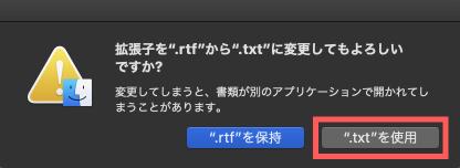 .txt.rtfファイルを選択し、ファイル名を変更