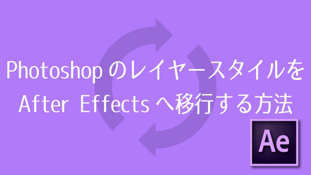 PhotoshopのレイヤースタイルをAfter Effectsに移行する方法のアイキャッチ画像