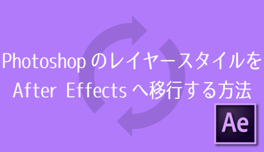 【After Effects】PhotoshopのレイヤースタイルをAfter Effectsへ移行する方法