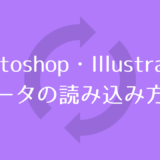 【After Effects】Illustrator・Photoshopデータの読み込み方法