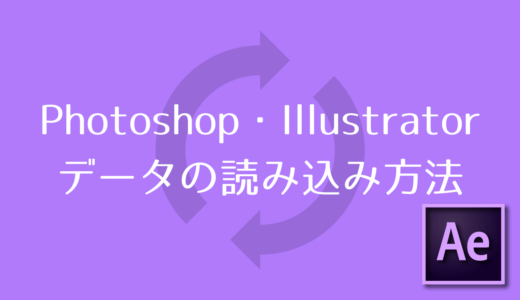 Photoshop Illustratorデータの読み込み方法