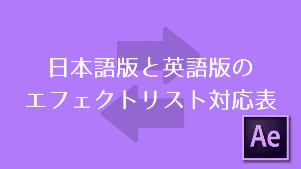 After Effects日本語版、英語版のエフェクトリスト対応表