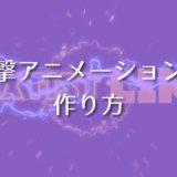 電撃アニメーションテキストの作り方