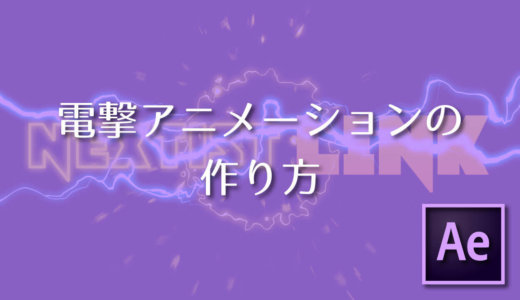 【After Effects】電撃アニメーションテキストの作り方