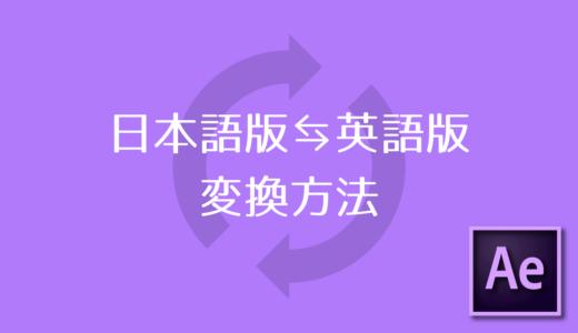 After Effects日本語版から英語版へ変換する方法