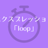 Adobe After Effects エクスプレッション loop