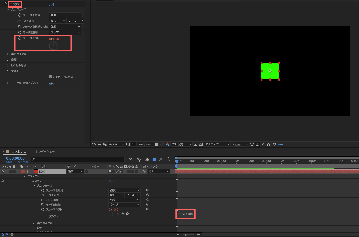 After Effects エクスプレッション 初心者 エフェクト コロラマ