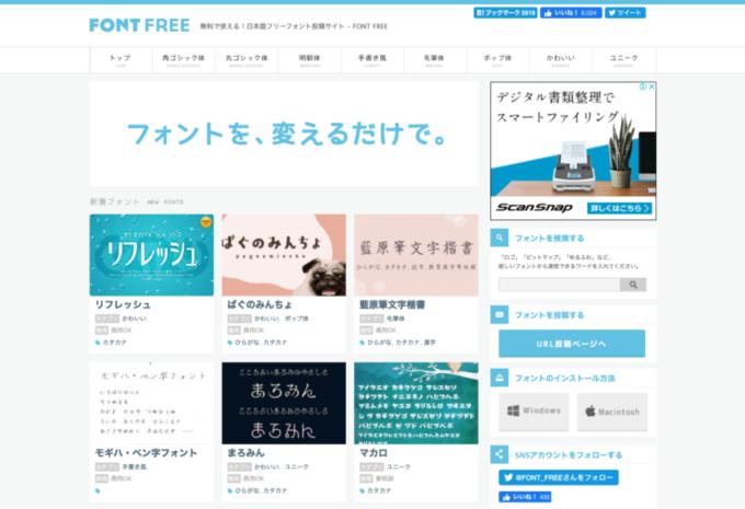 FONT FREEというフォント配布サイトの画像