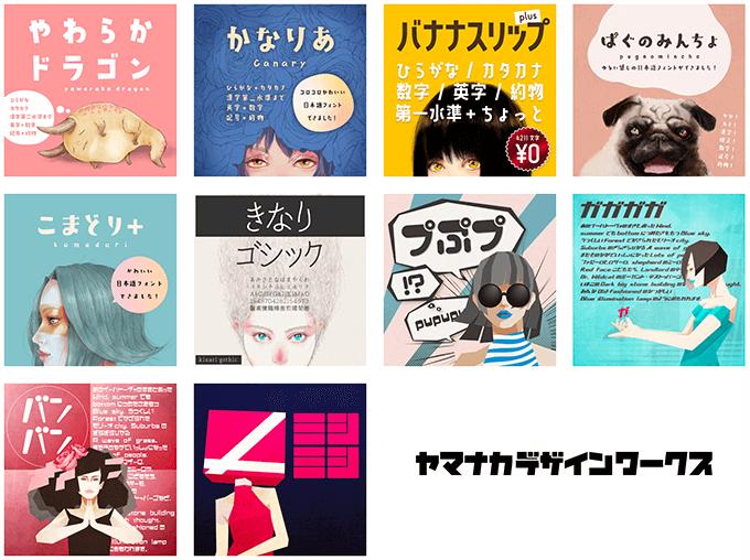 FREE FONT 無料 フォント 配布 サイト ヤマナカデザインワークス