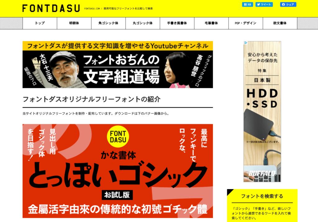 FONTDASUというフォント配布サイトの画像