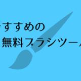 おすすめの無料ブラシツールのアイキャッチ画像