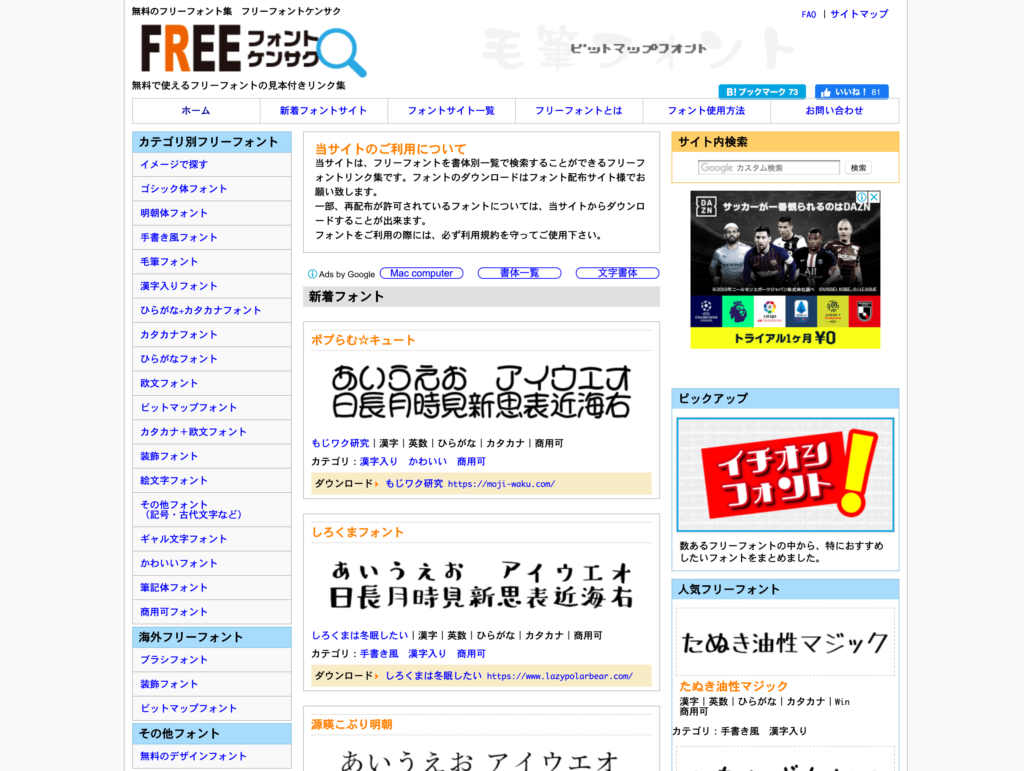 FREEフォント検索という無料フォント配布サイトの画像