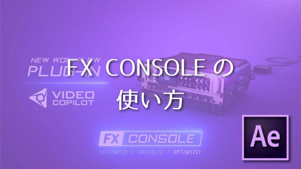 FX consoleの使い方 機能 使用方法