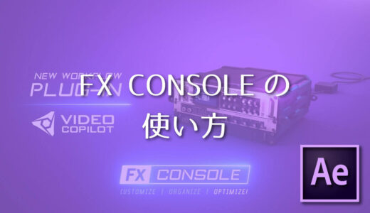 【After Effects】FX consoleの使い方