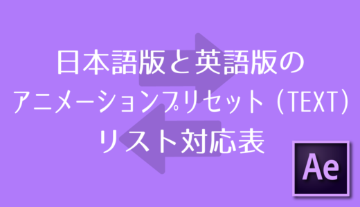 【After Effects】日本語版と英語版のアニメーションプリセット(Text)リスト対応表