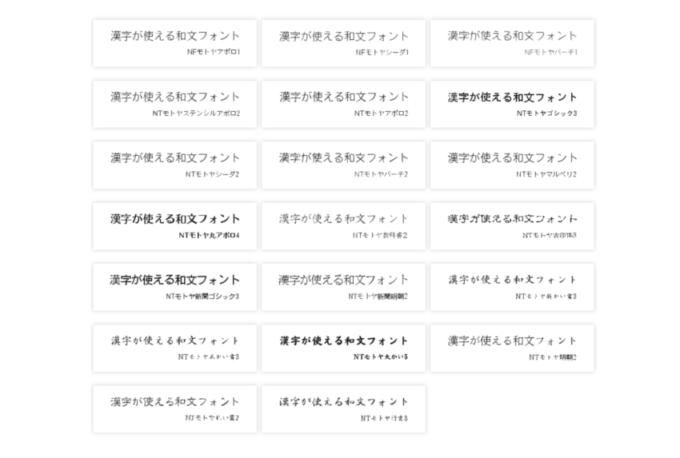 buena suerte!という漢字が使える日本語のフォント配布サイトを紹介したブログの画像