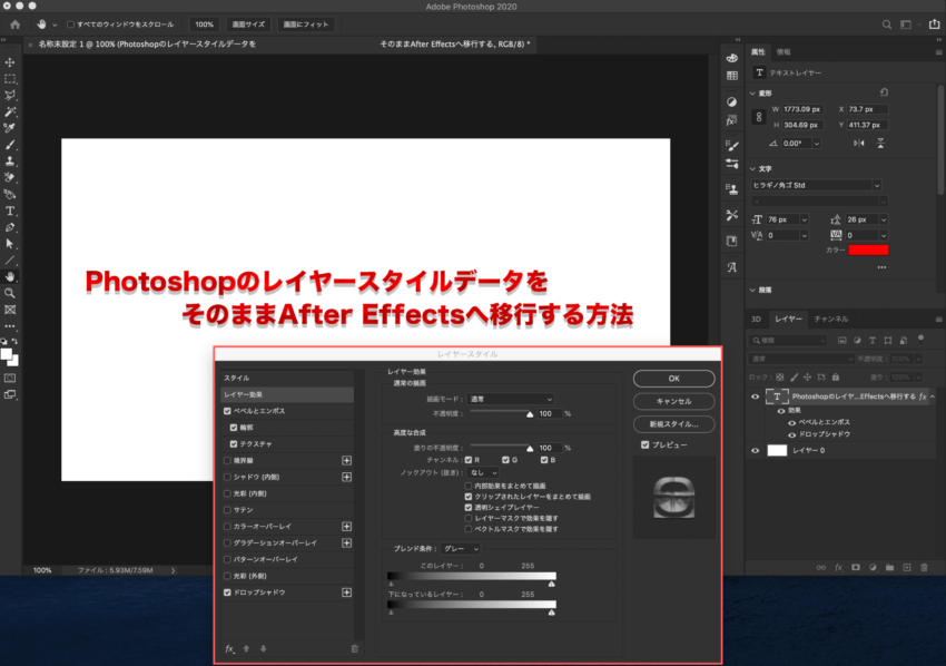Photoshopのレイヤースタイルを編集したデータを使用