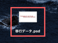 After Effectsへ移行させたい.psdファイルを書き出す