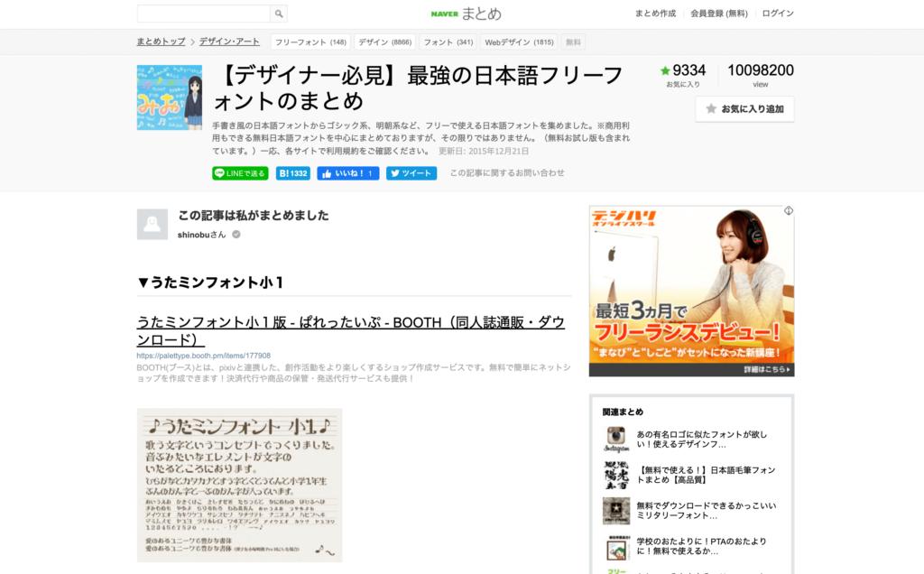 NAVERまとめサイトの最強日本語フリーフォントのまとめというページの画像
