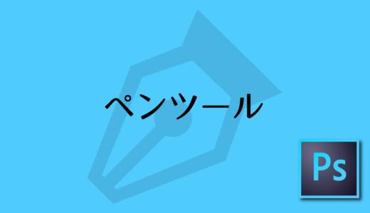 【Photoshop】  ペンツール練習のおすすめサイトと動画