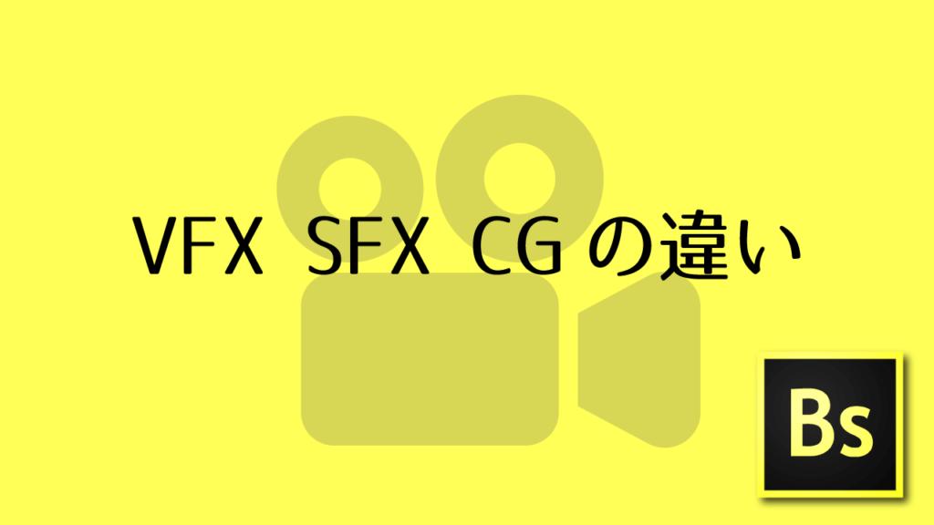 VFX、SFX、CGの違い