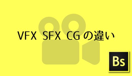 VFX、SFX、CGってどう違うの!?