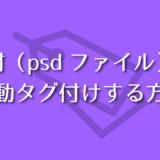 Adobe Character Animator アドビ キャラクターアニメーター 自動タグ付け
