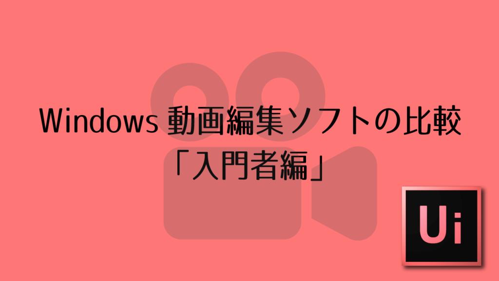 動画編集ソフト 比較 ウィンドウズ Windows