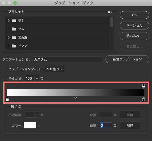 Photoshopグラデーションエディター