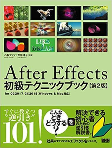 After Effects初級テクニックブック