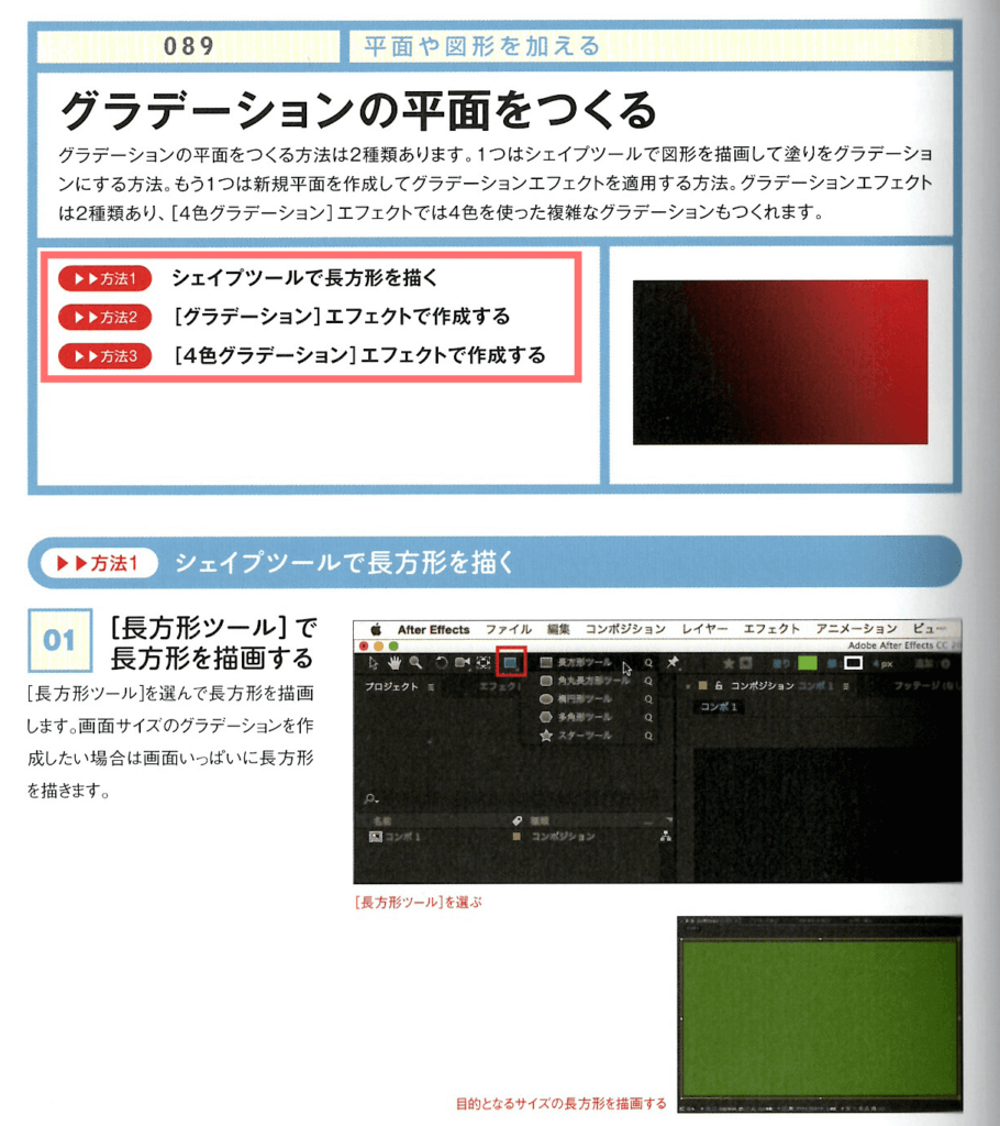 After Effects初級テクニックブックの参考ページ1