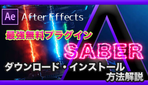 【After Effects】Saberのダウンロード・インストール方法