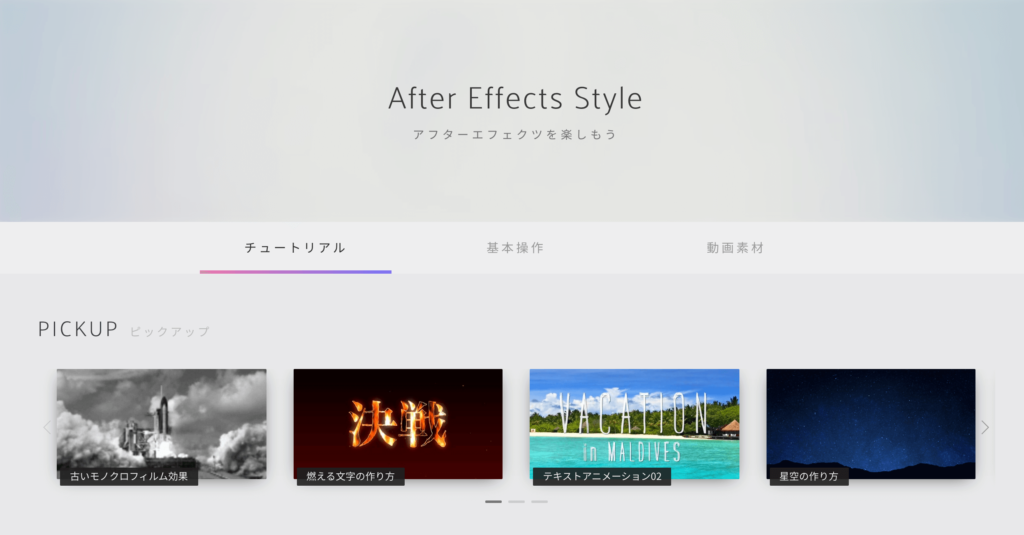 After Effects Style サイト