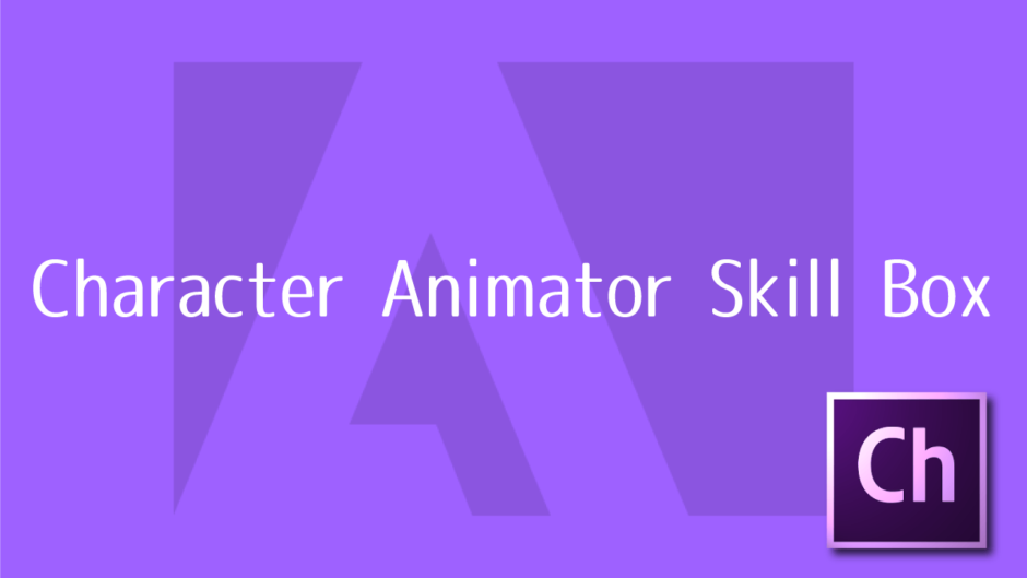 Adobe Character Animator記事一覧
