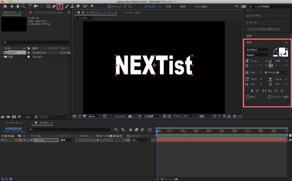 Adobe After Effectsの文字パネル表示