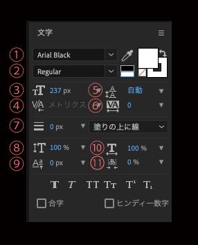 Adobe After Effectsの文字パネル解説1