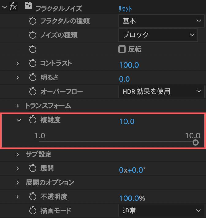 フルクタルノイズの複雑度10.0
