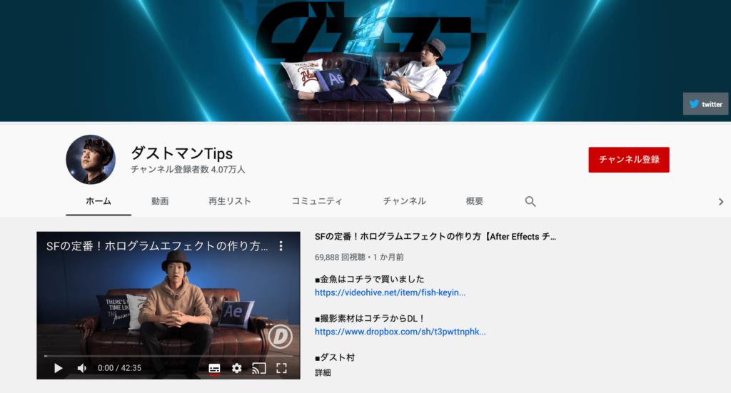 ダストマン Tips YouTubeチャンネル