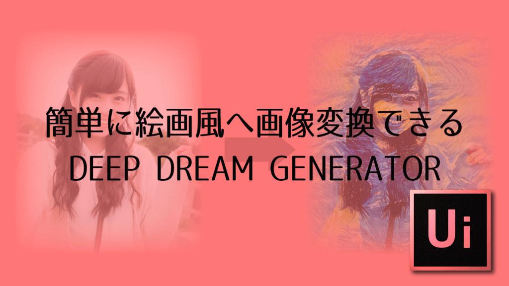 DEEP DREAM GENERATOR記事のアイキャッチ画像