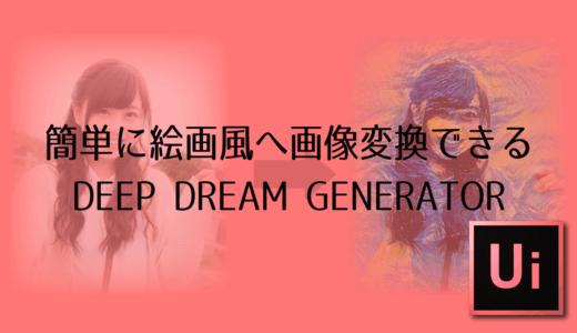 簡単に絵画風へ画像変換できるDEEP DREAM GENERATOR