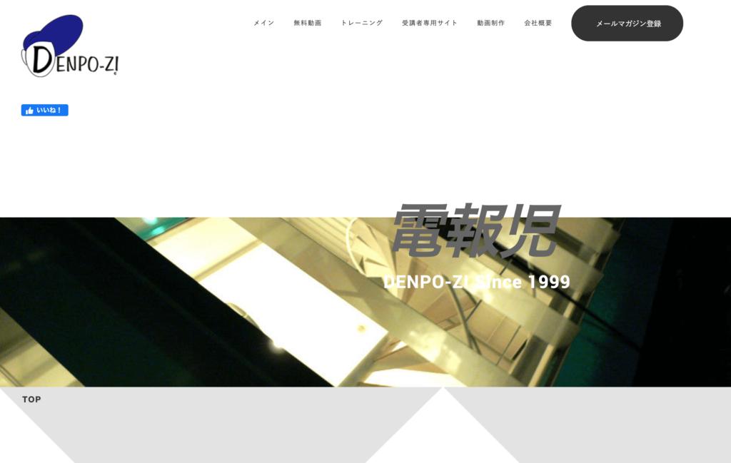 DENPO-ZI 電報児サイト