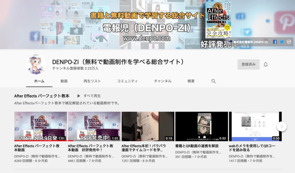DENPO-ZI YouTubeチャンネル