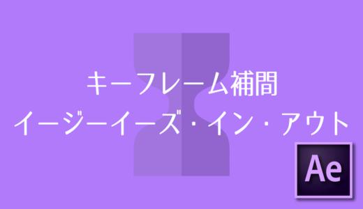 【Aafter Effects】キーフレーム補助
