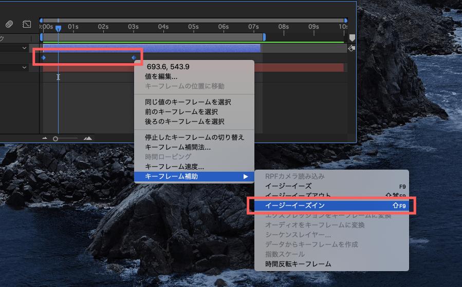 Adobe After Effectsキーフレーム補間のイージーイーズイン