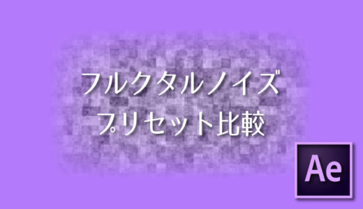 After Effects フルクタルノイズ プリセット比較